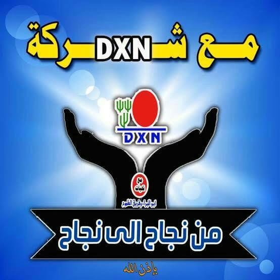 فرصة عمل DXN