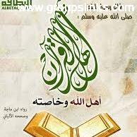 """♡ [ أهل القرآن] 🕌""""1"""""""